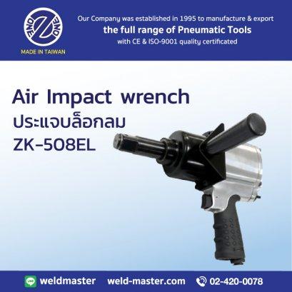 """ZK 508EL  ประแจบล็อกลม 1"""""""