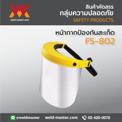 FS-802 หน้ากากกันสะเก็ด