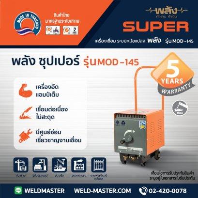 พลัง MOD-145 220V ตู้เชื่อม AC