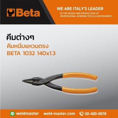 BETA 1032 140x1.3 คีมหนีบแหวนตรง