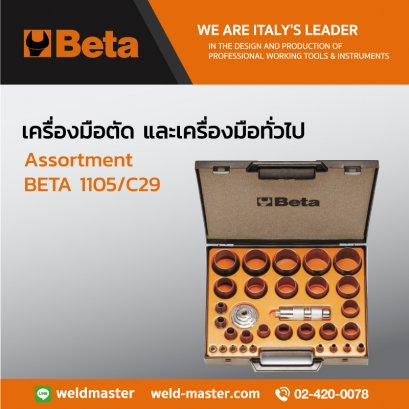 BETA 1105/C29 Assortment