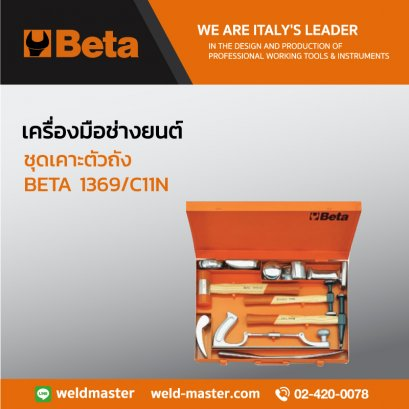 BETA 1369/C11N ชุดเคาะตัวถัง