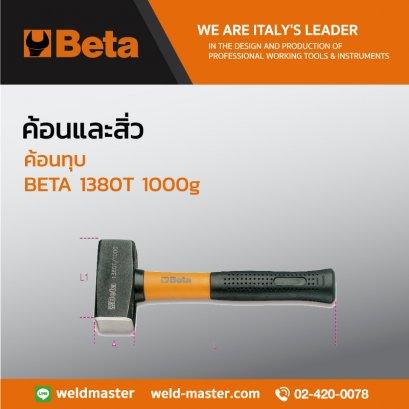 BETA 1380T 1000g ค้อนทุบ