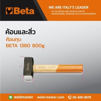 BETA 1380 800g ค้อนทุบ