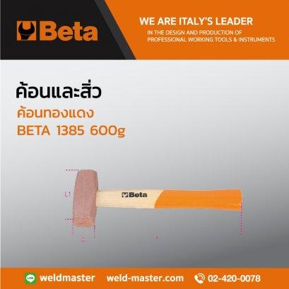 BETA 1385 600g ค้อนทองแดง