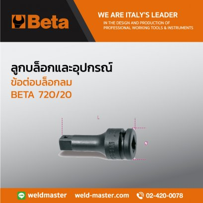 """BETA 720/20 ข้อต่อบล็อกลม 1/2"""""""