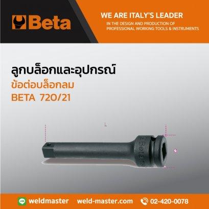 """BETA 720/21 ข้อต่อบล็อกลม 1/2"""""""