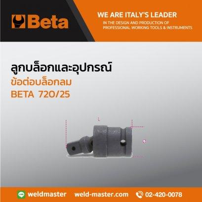 """BETA 720/25  ข้อต่อบล็อกลม 1/2"""""""