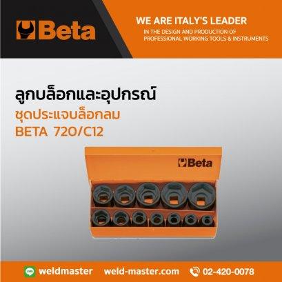 "BETA 720/C12 ชุดประแจบล็อกลม 1/2"""