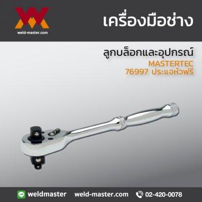 MASTERTEC 76997 ประแจหัวฟรี