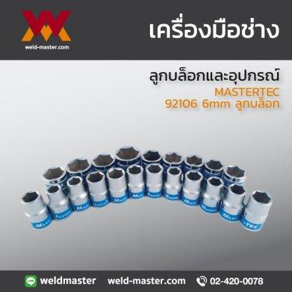 """MASTERTEC 92106 6mm ลูกบล็อกสั้น 6 เหลี่ยม 3/8"""""""
