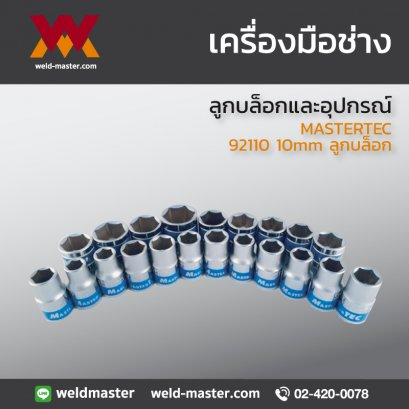 """MASTERTEC 92110 10mm ลูกบล็อกสั้น 6 เหลี่ยม 3/8"""""""