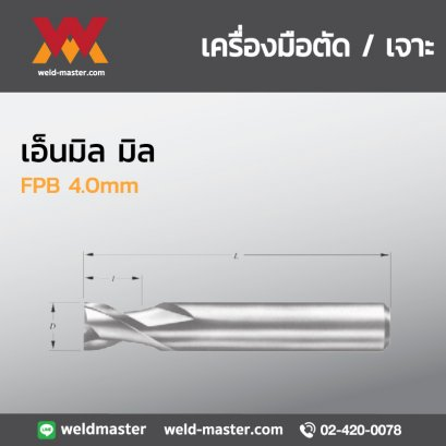 FPB 4.0mm เอ็นมิล