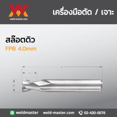 FPB 4.0mm สล๊อตดิว