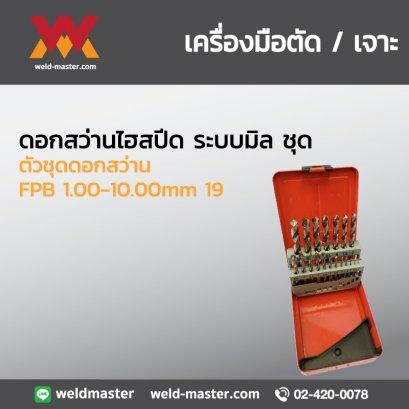 FPB 1.00-10.00mm 19 ตัวชุดดอกสว่าน