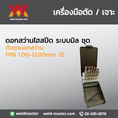 FPB 1.00-13.00mm 25 ตัวชุดดอกสว่าน