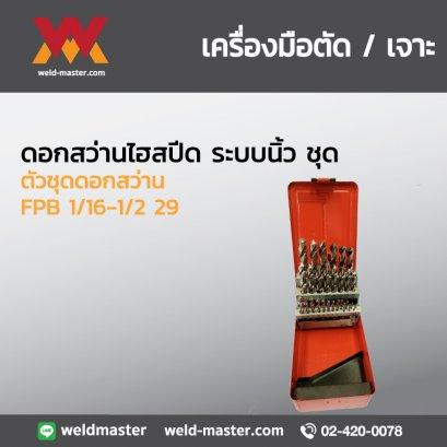 FPB 1/16-1/2 29 ตัวชุด ดอกสว่าน