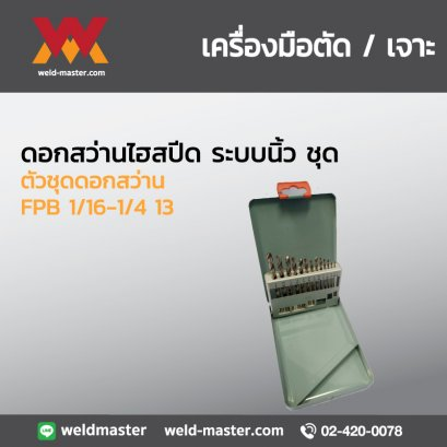FPB 1/16-1/4 13 ตัวชุด ดอกสว่าน