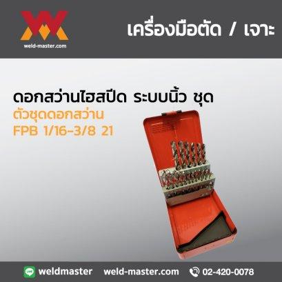 FPB 1/16-3/8 21 ตัวชุด ดอกสว่าน