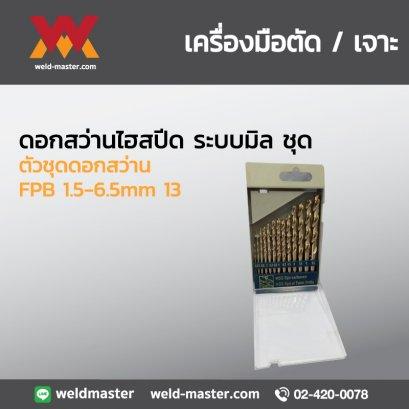 FPB 1.5-6.5mm 13 ตัวชุดดอกสว่าน