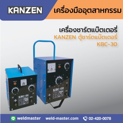 KANZEN ตู้ชาร์ตแบ๊ตเตอรี่ KBC-30