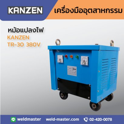 KANZEN TR-30 380V หม้อแปลงไฟ