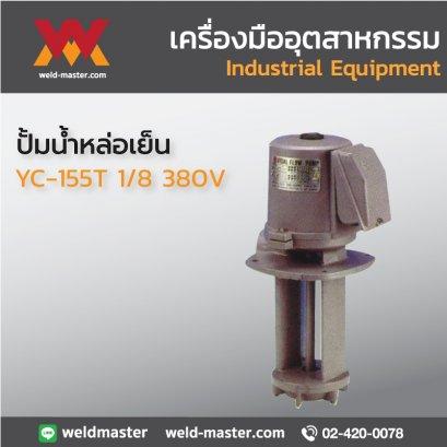 ปั้มน้ำหล่อเย็น YC-155T 1/8 380V