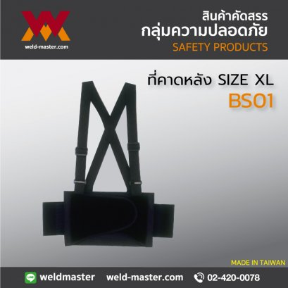 BS01 ที่คาดหลัง SIZE XL
