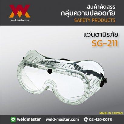SG-211  แว่นตานิรภัย