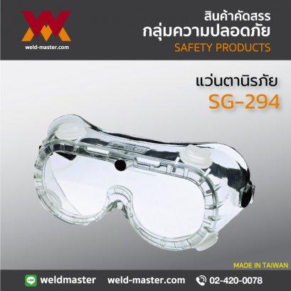 SG-294 แว่นตานิรภัยกันฝ้า