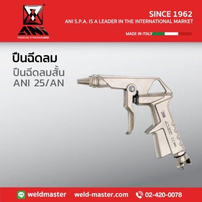 ANI 25/AN ปืนฉีดลมสั้น