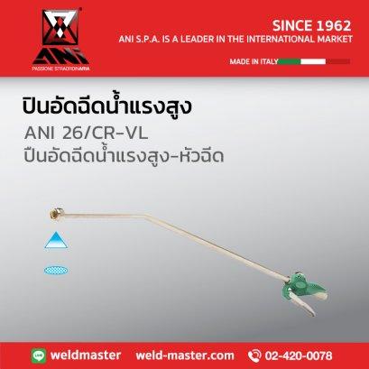 ANI 26/CR-VL  หัวฉีด