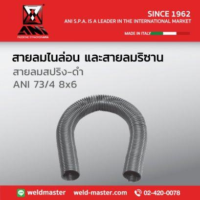 ANI 73/4 8x6 สายลมสปริง-ดำ