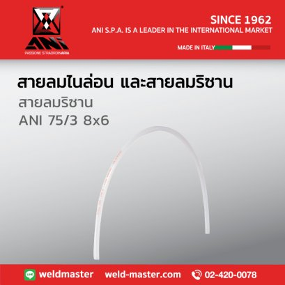 ANI 75/3 8x6 สายลมริซาน