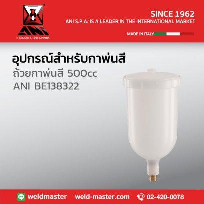 ANI BE138322 ถ้วยกาพ่นสี 500cc