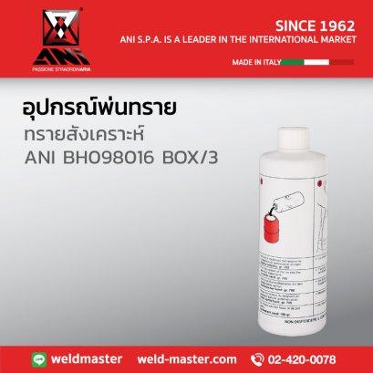 ANI BH098016 BOX/3 ทรายสังเคราะห์