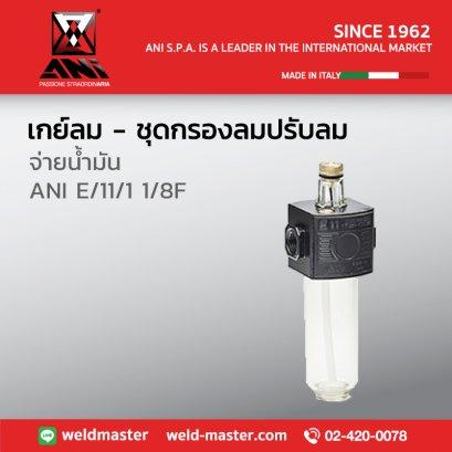 ANI E/11/1 1/8F จ่ายน้ำมัน