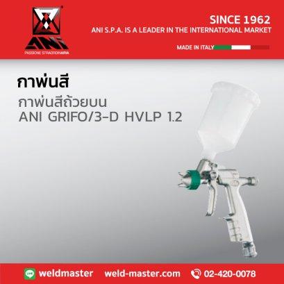 ANI GRIFO/3-D HVLP 1.2 กาพ่นสี