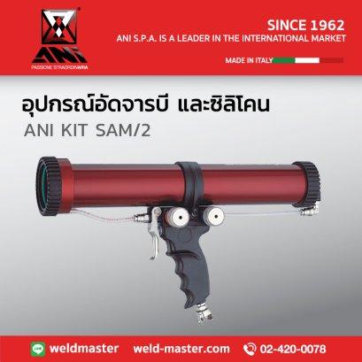 ANI KIT SAM/2 ชุดปืนยิงซิลิโคน