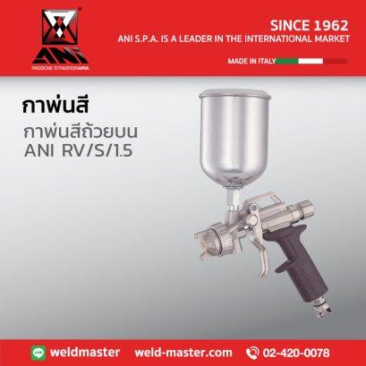 ANI RV/S/1.5 กาพ่นสีถ้วยบน