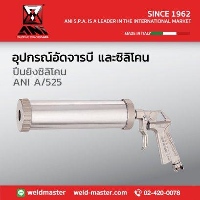 ANI A/525 ปืนยิงซิลิโคน