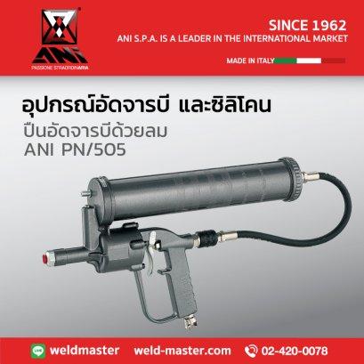 ANI PN/505 ปืนอัดจารบีด้วยลม