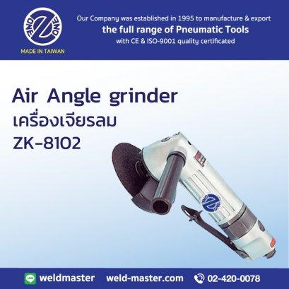 ZK 8102 เครื่องเจียรลม