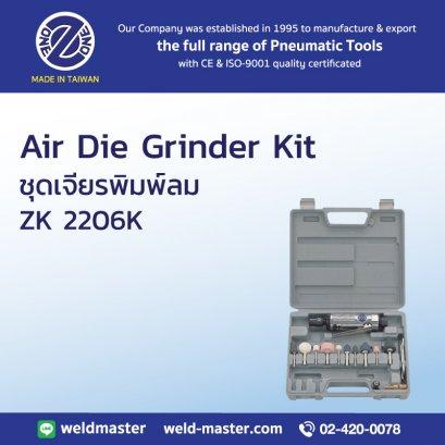 ZK 2206K ชุดเจียรพิมพ์ลม