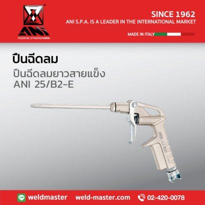 ANI 25/B2-E ปืนฉีดลมยาวสายแข็ง