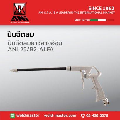 ANI 25/B2 ALFA ปืนฉีดลมยาวสายอ่อน