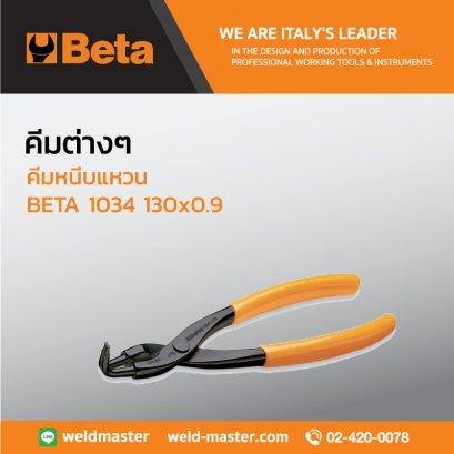 BETA 1034 130x0.9 คีมหนีบแหวน