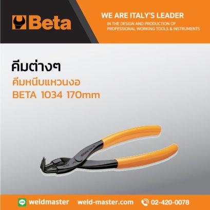 BETA 1034 170mm คีมหนีบแหวนงอ