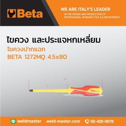 BETA 1272MQ 4.5x80 ไขควงปากแฉก