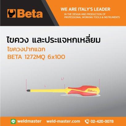 BETA 1272MQ 6x100 ไขควงปากแฉก
